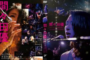 間々田優 ワンマン公演2017収録DVD