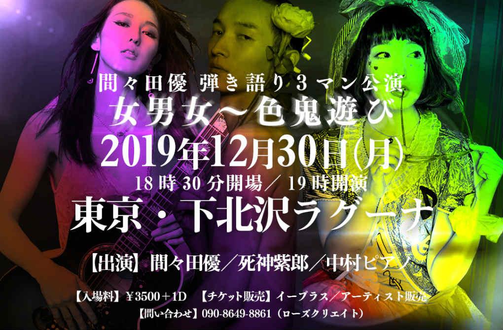 間々田優 弾き語り3マン公演 女男女〜色鬼遊び
