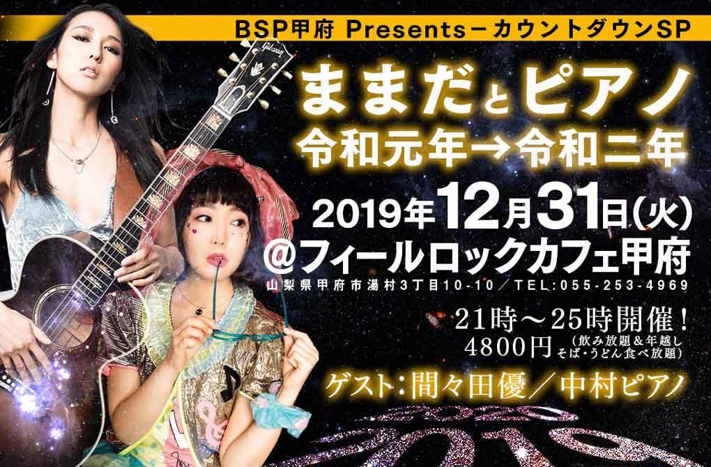 BSP甲府PresentsカウントダウンSP ままだとピアノ ~令和元年→令和二年~