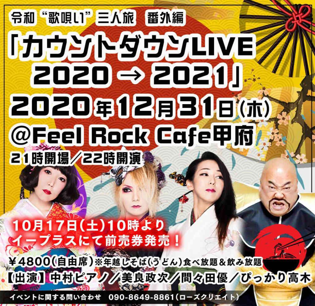 令和 歌唄い 三人旅-番外編 カウントダウンLIVE 2020→2021