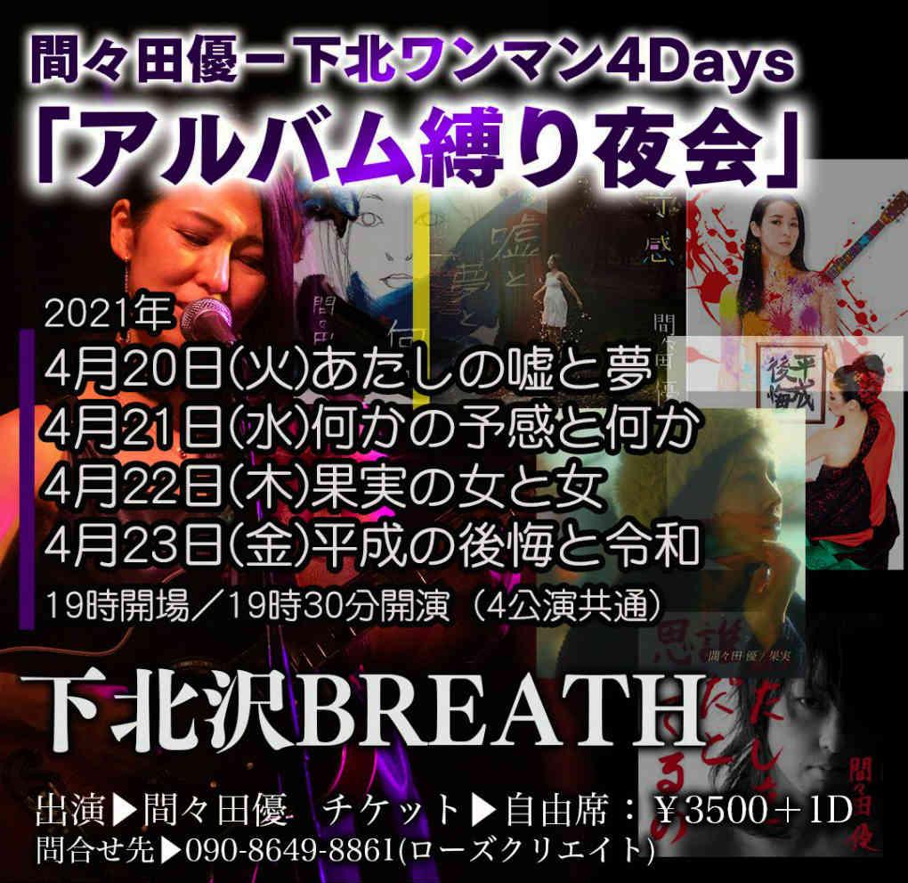 間々田優-下北ワンマン4Days「アルバム縛り夜会」
