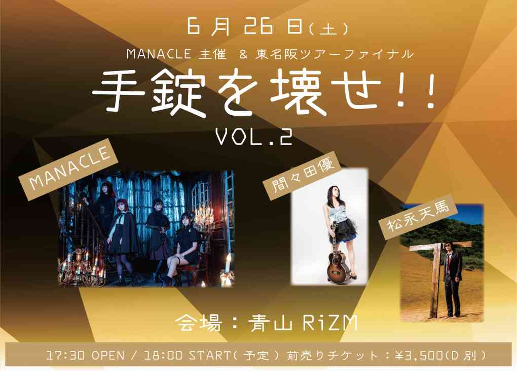 MANACLE 主催 LIVE「手錠を壊せ!! VOL.2」