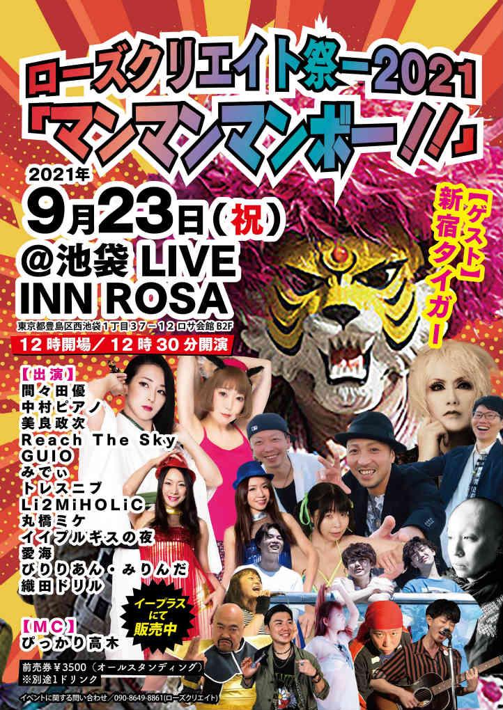 ローズクリエイト祭-2021「マンマンマンボ―!!」