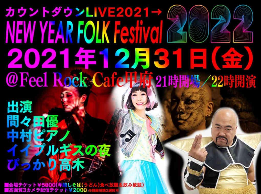 カウントダウンLIVE2021→2022 NEW YEAR FOLK Festival