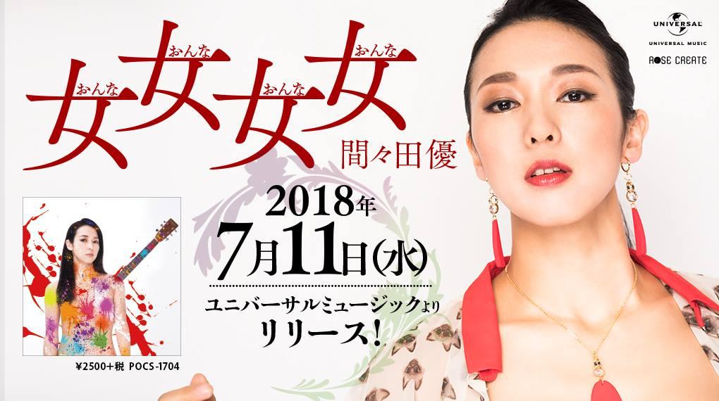 間々田優「女女女女」7/11ユニバーサルミュージックよりリリース!