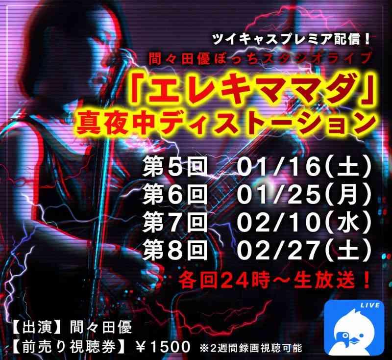 間々田優エレキギタースタジオ配信2021年スケジュール!