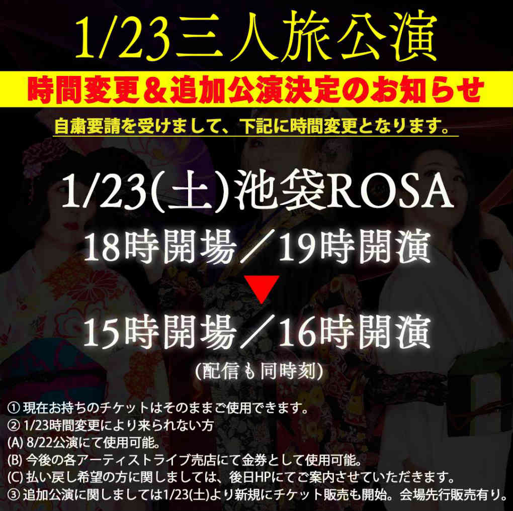 1/23三人旅公演時間変更&追加公演決定のお知らせ