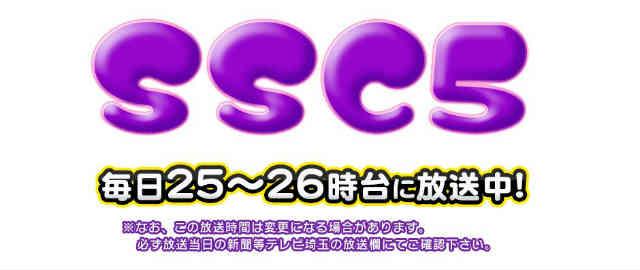 SSC5(テレビ埼玉)