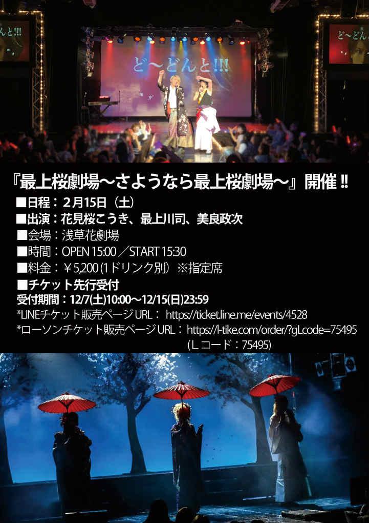 最上桜劇場〜さようなら最上桜劇場〜 開催!!
