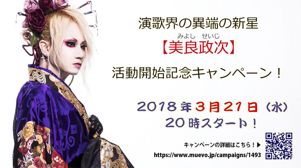 演歌界の異端の新星【美良政次(みよしせいじ)】、活動開始記念キャンペーン!