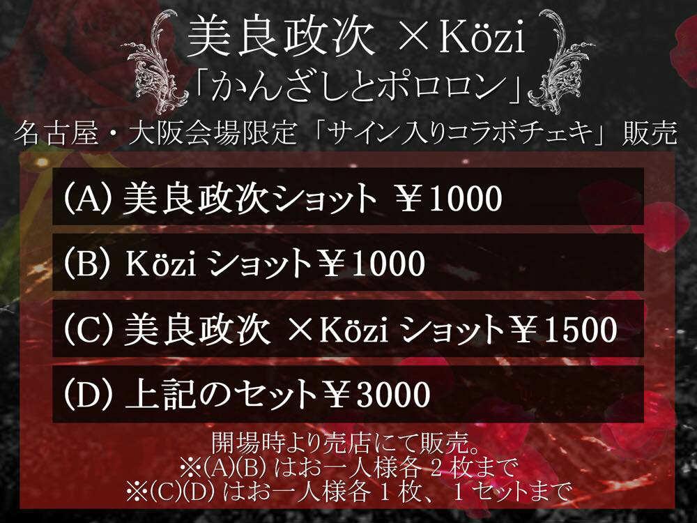美良政次×Közi「かんざしとポロロン」名古屋・大阪会場限定 サイン入りコラボチェキ販売