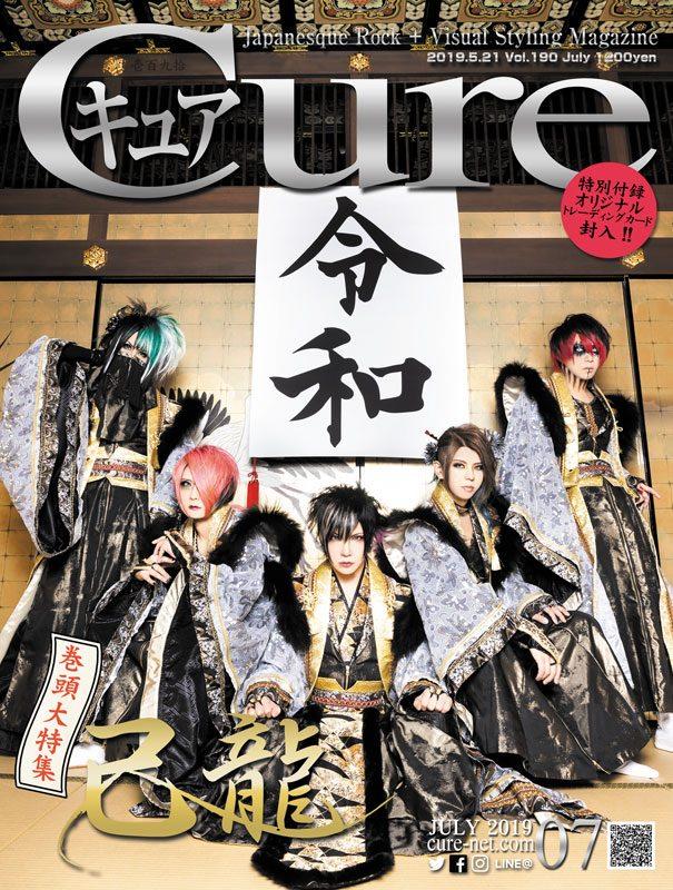 ヴィジュアル系専門誌Cure(キュア)