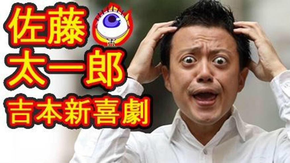 佐藤太一郎(吉本新喜劇)のゆんたくをしよう!