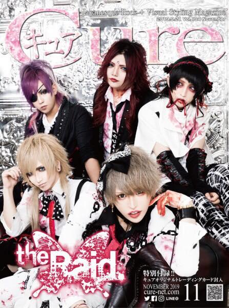 Cure Vol.194