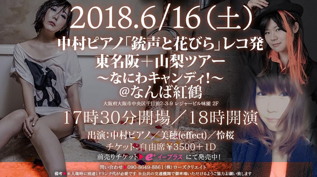 中村ピアノライブ