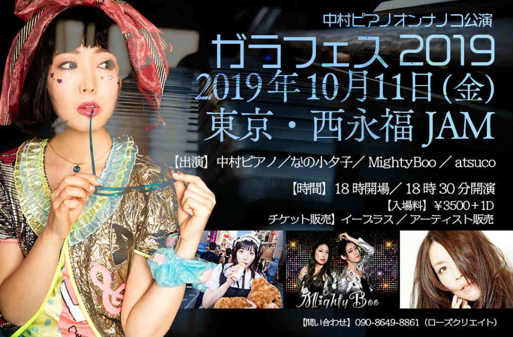 中村ピアノオンナノコ公演 〜ガラフェス2019