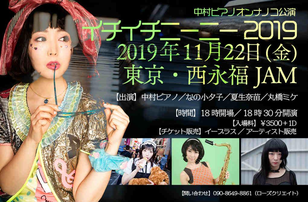中村ピアノオンナノコ公演 〜イチイチニーニー2019