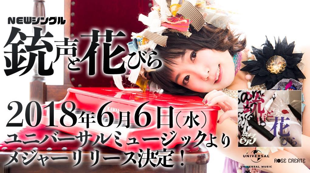 NEWシングル「銃声と花びら」6/6ユニバーサルミュージックよりメジャーリリース!