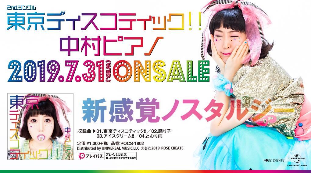 中村ピアノ2ndシングル「東京ディスコティック!!」を7/31リリース!