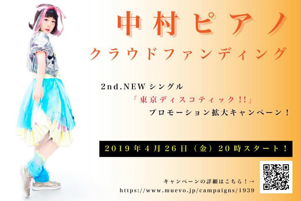 【中村ピアノ】2nd.NEWシングルプロモーション拡大キャンペーン!