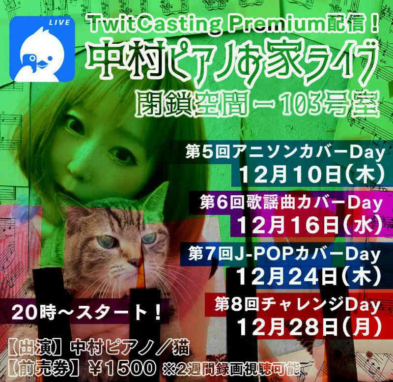 中村ピアノが<週1>お家ライブ12月配信スケジュール!