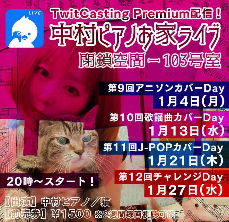 中村ピアノ<週1>お家ライブ2021年1月配信スケジュール!