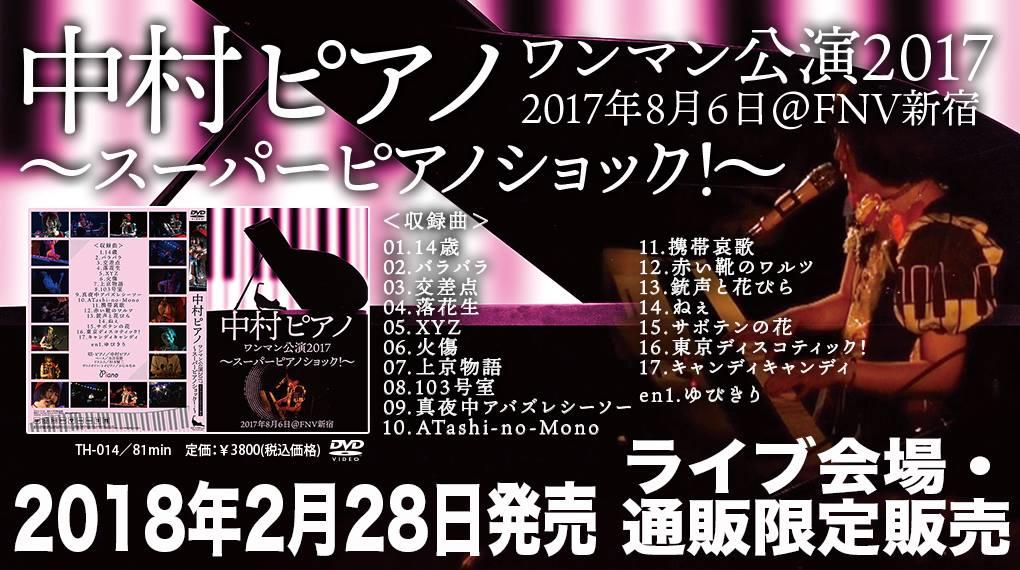 中村ピアノ ワンマン公演2017収録DVD