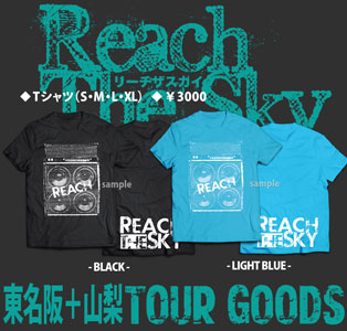 Reach The Skyツアーグッズ2017