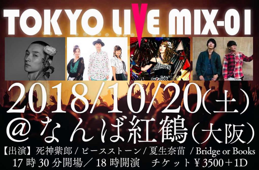 TOKYO LIVE MIX-01