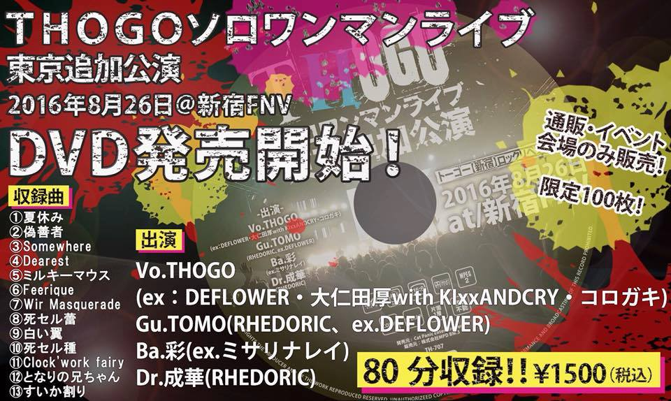 THOGOソロワンマンライブ東京追加公演