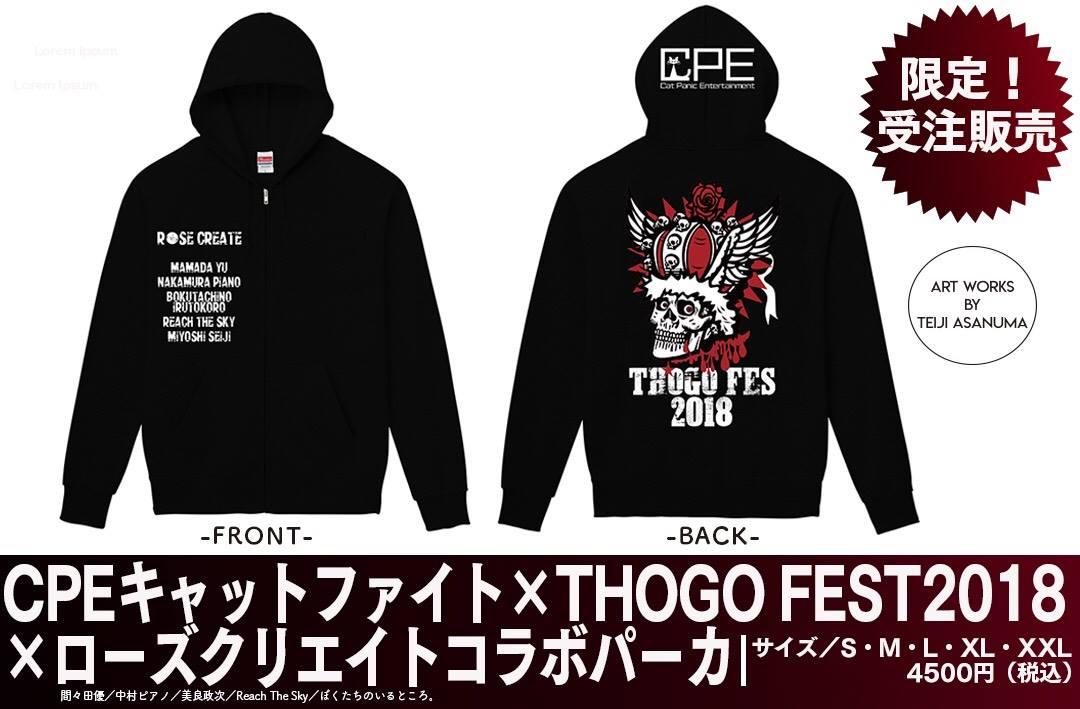 CPEキャットファイト×THOGO FEST 2018×ローズクリエイトコラボパーカ