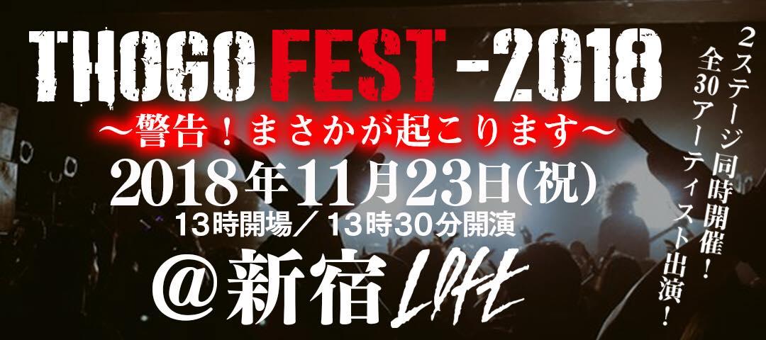 THOGO FEST 2018ビジュアル