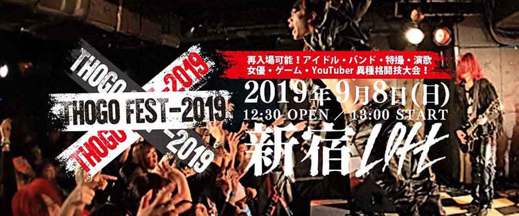 THOGO FEST 2019ビジュアル