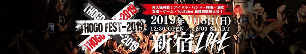 THOGO FEST 2019 – ABOUTビジュアル